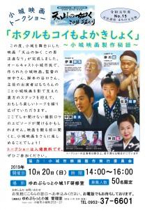 【10月開催】小城映画「天山の如くからこの男 正直なり~」上映会・写真展・トークショー