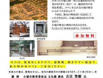 【11月30日開催】まちの元気塾 第4回歴史・文化講座「小城城下を歩く」