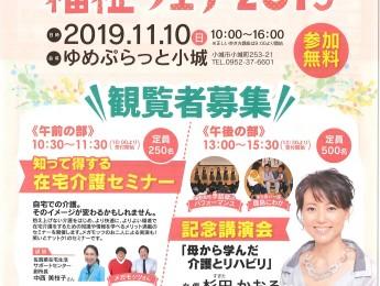 【11月10日開催】さが介護・健康・福祉フェア2019