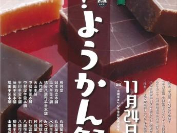 【11月24日開催】第四回 日本一!ようかん祭り