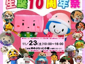 【11月23日開催】こい姫&ようかん右衛門生誕10周年祭