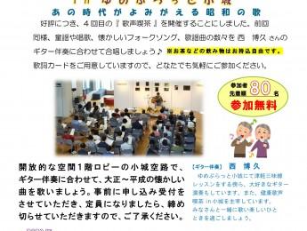 【1月26日開催】第4回歌声喫茶inゆめぷらっと小城