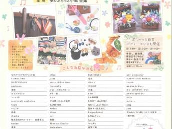 【3月21・22日開催】第6回ぷら~っと手づくりマルシェ※写真追加