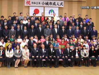 【動画】新春賀詞交換会と小城市成人式