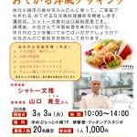 3月に開催する「まちの元気塾」のイベントのご紹介