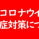 【お知らせ】新型コロナウイルス感染症対策につきまして(5月16日更新)