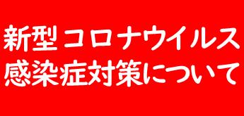 【お知らせ】新型コロナウイルス感染症対策につきまして(9月13日更新)