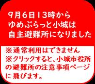 【お知らせ】9月6日13時から自主避難所になりました。