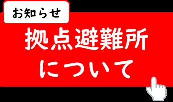 【お知らせ】避難所は閉鎖しました。