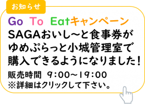 go to eat hptop