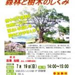 【まちの元気塾】森林と樹木のしくみ 7月19日開催
