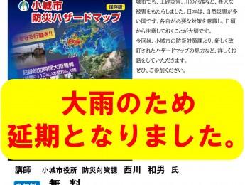 【お知らせ】7月11日開催「防災・出前講座 変わる防災 災害に備えて」を延期