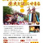 【まちの元気塾】おぎおんさんの歴史と謎にせまる 8.29開催