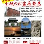 【まちの元気塾】小城物語 小城のお宝再発見 9月12日開催