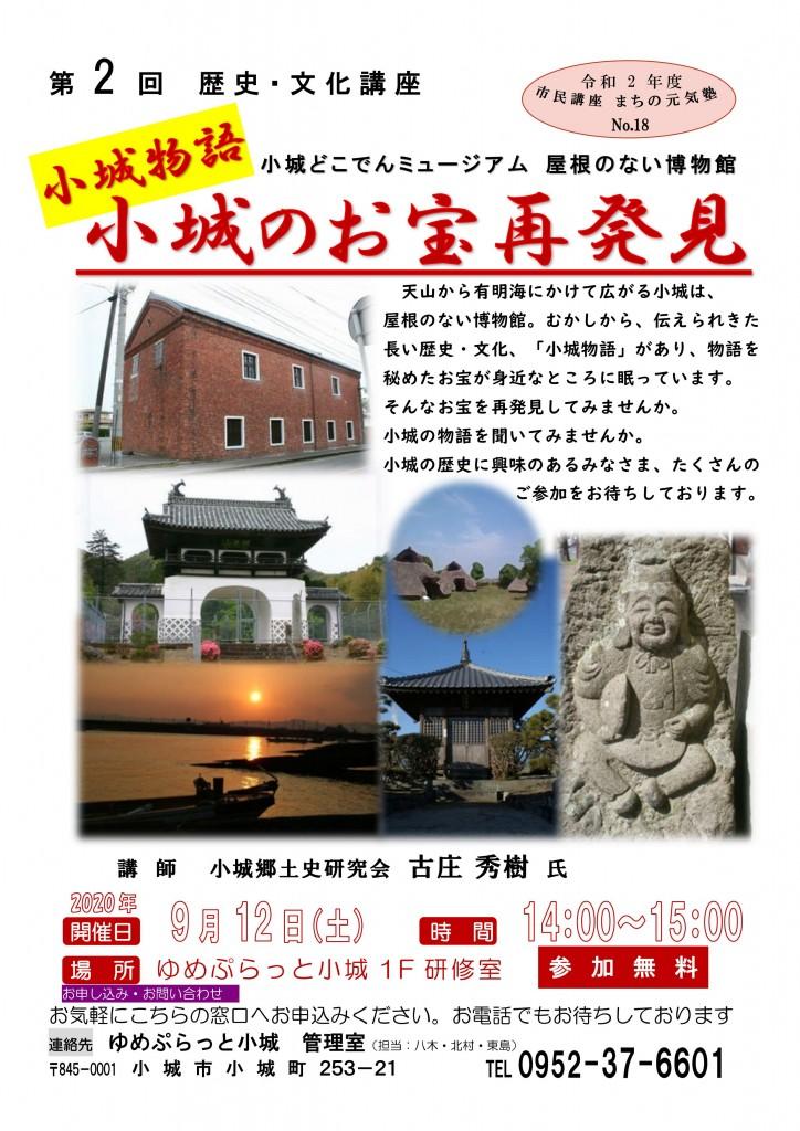 18_歴文-2屋根のない博物館チラシ2020.9.12_01