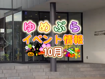 【イベント】ゆめぷらイベント情報10月分を更新しました。