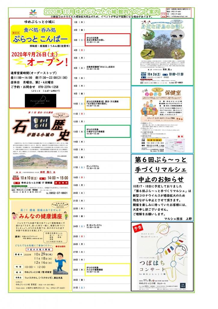 館内イベント案内 2020.10月_01