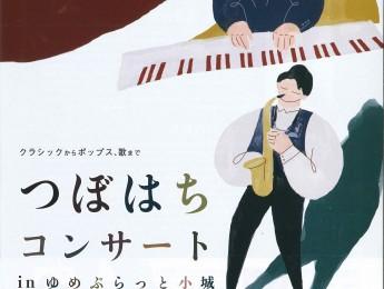 【イベント】つぼはちコンサート in ゆめぷらっと小城 11月8日開催