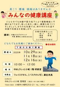 No.21.22.23_チラシみんなの健康講座2020.10.11.12_01