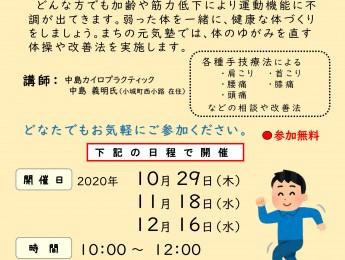 【まちの元気塾】みんなの健康講座 10月29日開催