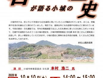 【まちの元気塾】石が語る小城の歴史 10月10日開催