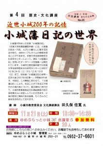 小城藩日記の世界