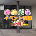 【イベント】ゆめぷらイベント情報12月分を更新しました。