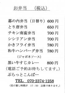 ぷらっとこんばー弁当価格_01
