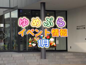 【イベント】ゆめぷらイベント情報1月分を更新しました。