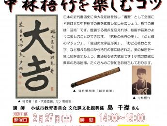【まちの元気塾】第5回歴史・文化講座 中林梧竹を楽しむコツ