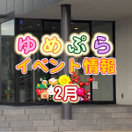 【イベント】ゆめぷらイベント情報2月分を更新しました。