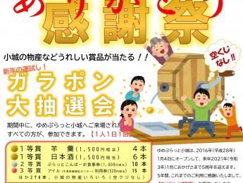 【イベント】ゆめぷらっと小城 5周年 ありがとう感謝祭が始まりました!
