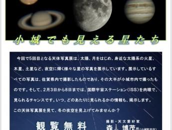 【イベント】天体写真展 2月1日~8日