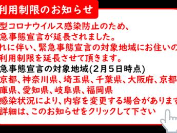 【お知らせ】新型コロナウイルス感染症対策につきまして(2月5日更新)