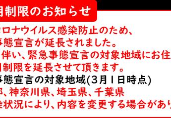 【お知らせ】新型コロナウイルス感染症対策につきまして(3月1日更新)