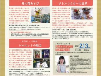 【イベント】LiveS Beyond スペシャルプログラムコラボレーション作品展開催中 2月10日~14日