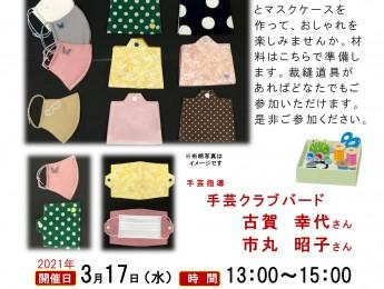 【まちの元気塾】第1回手芸教室 マスク&マスクケースを作ってみませんか! 3月17日開催