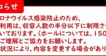 【お知らせ】新型コロナウイルス感染症対策につきまして(3月21日更新)