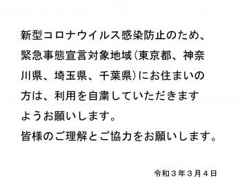 【お知らせ】新型コロナウイルス感染症対策につきまして(3月4日更新)