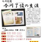 【まちの元気塾】第1回歴史・文化講座 九州探題 今川了俊の生涯 2021年5月8日開催