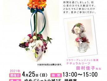 【まちの元気塾】春のフラワーアレンジメント教室 4月25日開催