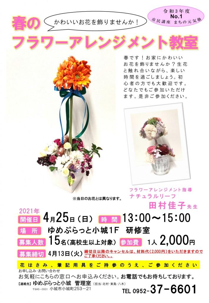 02_春のフラワーアレンジメント教室2021.4.25_01