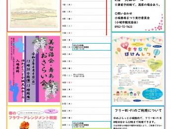 【お知らせ】4月の館内イベントのチラシを更新しました。