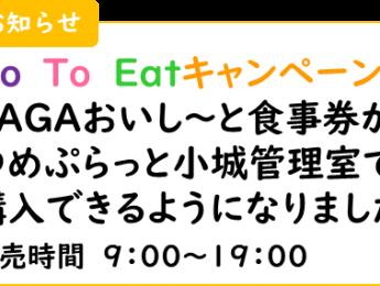 【お知らせ】Go To Eatキャンペーン SAGAおいし~と食事券の販売を開始しました。※3月19日更新