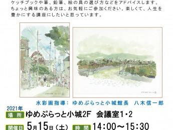 【まちの元気塾】館長の水彩画教室 2021年5月15日開催