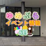 【イベント】ゆめぷらイベント情報・館内チラシ6月分を更新しました。