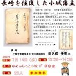 【まちの元気塾】長崎を往復した小城藩主 (7月14日開催)