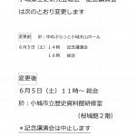 【お知らせ】小城市郷土史研究会総会・記念講演会の変更について(6月5日開催)