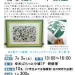 【まちの元気塾】切り絵アート教室(7月3日開催)