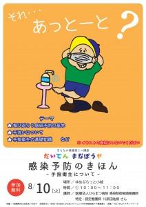感染予防のきほん手指衛生について 大野作_01